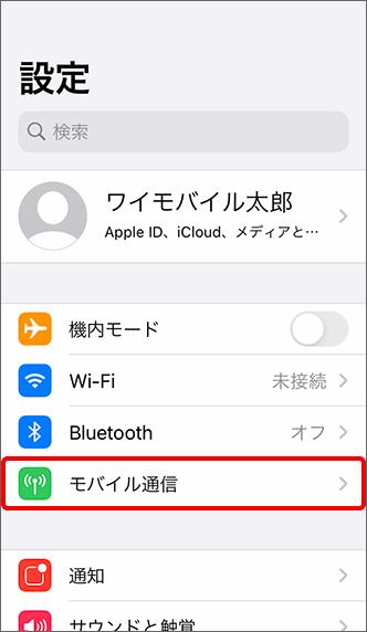 「モバイル通信」をタップ
