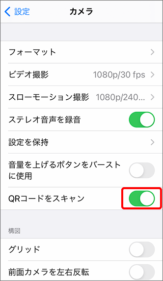 「QRコードをスキャン」をオン