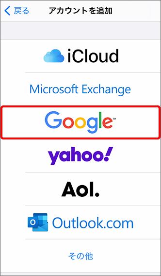 「Google」をタップ