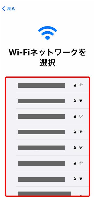 接続するネットワークを選択