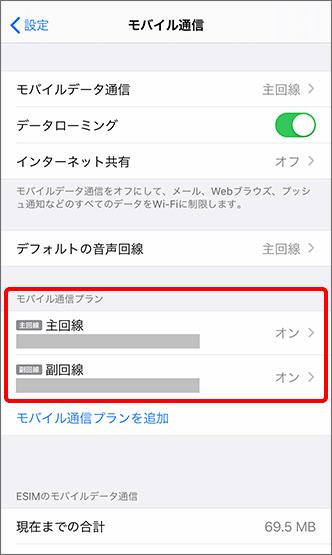 「モバイル通信プラン」の表示