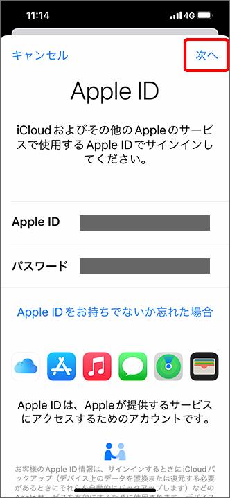 「Apple ID」と「パスワード」を入力し、「次へ」をタップ