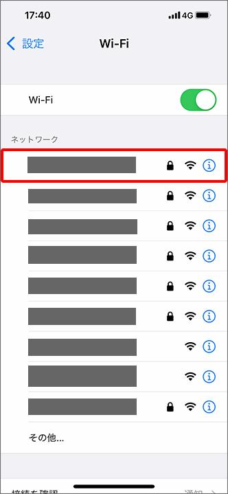 ルーターのネットワーク名称(SSID)をタップ