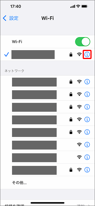 ルーターのネットワーク名称(SSID)の右側