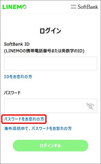 My Menuのログイン画面にある「パスワードをお忘れの方」