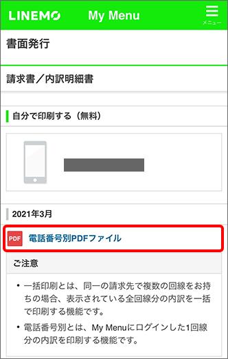 PDFファイルを選ぶ