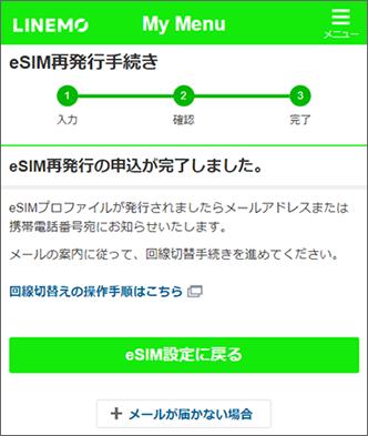 eSIM再発行受付完了