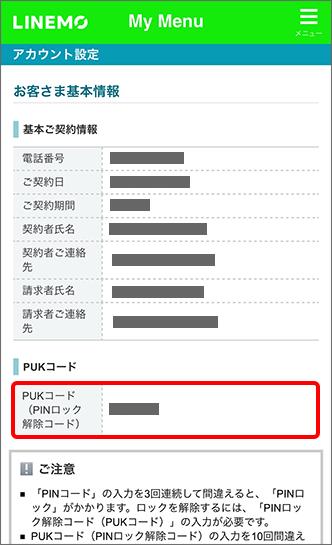 「PUKコード(PINロック解除コード)」を確認