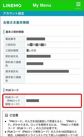 「PUKコード(PINロック解除コード)」にて確認