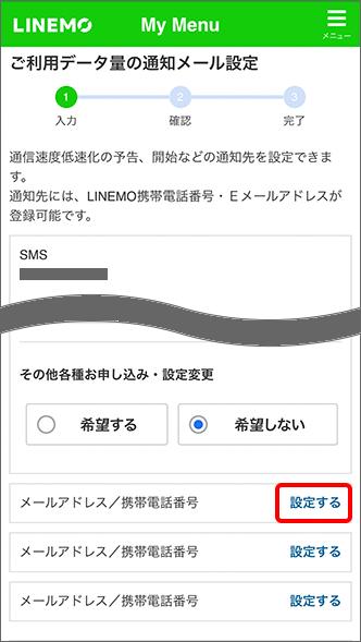 メールアドレスや携帯電話番号SMSへ通知を設定したい場合