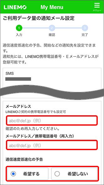 メールアドレス、または携帯電話番号を入力
