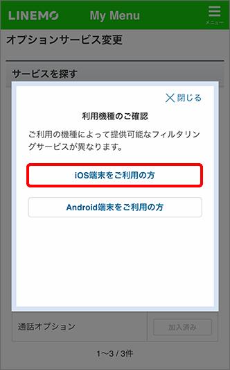 「iOS 端末をご利用の方」をタップ