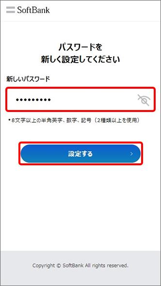 新しいパスワードを入力し「設定する」をタップ