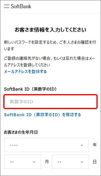 SoftBank IDを入力