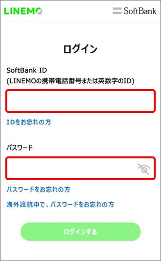 SoftBank ID(英数字のID)とパスワードを入力