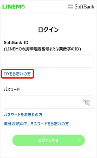 My Menuログイン画面「IDをお忘れの方」