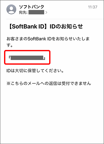 SoftBank IDメールで受信