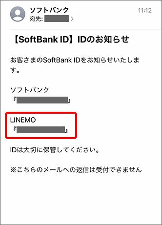 SoftBank ID過去にソフトバンクとご契約Sメールで受信