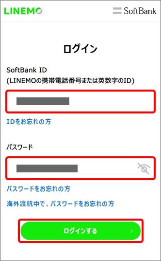 SoftBank IDとパスワードを入力し「ログインする」をタップ