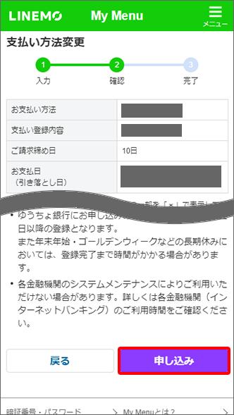 金融機関の画面へ移行し、「ご確認事項」をご確認し、「申し込み」をタップ → 移行後の金融機関の画面上で必要事項を入力