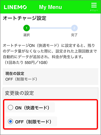 「ON(快適モード)」「OFF(制限モード)」