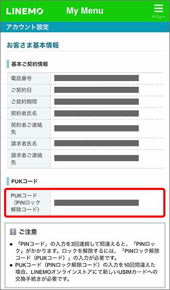 「PUKコード(PINロック解除コード)」