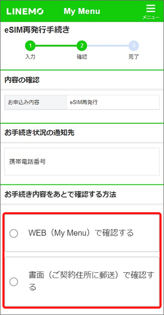 「WEB(My Menu)で確認する」「書面(ご契約住所に郵送)で確認する」