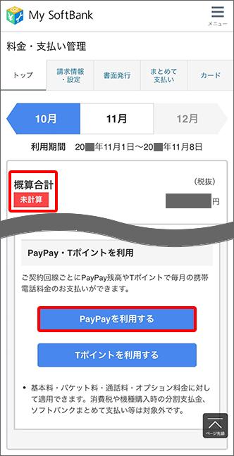 「PayPayを利用する」