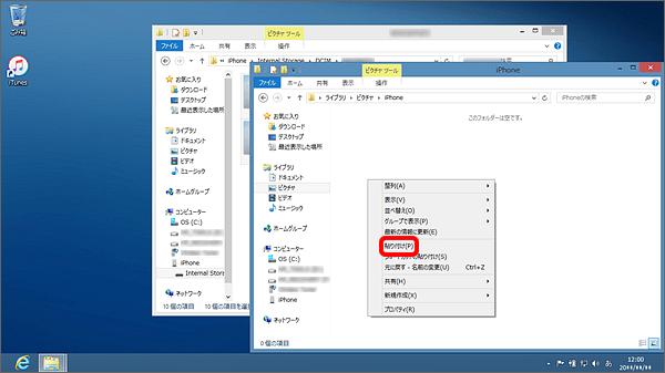 転送先(パソコン)のフォルダ上で右クリックし、「貼り付け」をクリック