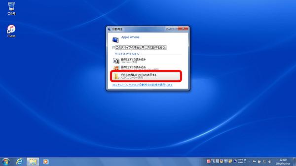 「自動再生」の画面が表示されたら、「デバイスを開いてファイルを表示する」をクリック