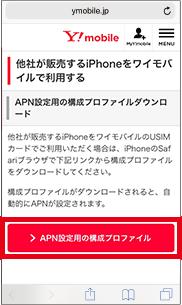 「APN設定⽤の構成プロファイル」を選択