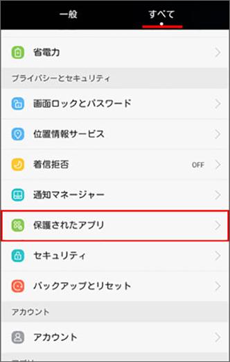 「すべて」タブで「保護されたアプリ」
