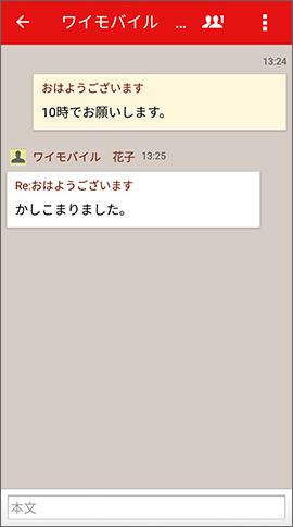 送信内容は画面右側、相手からの返信は画面左側の列に表示