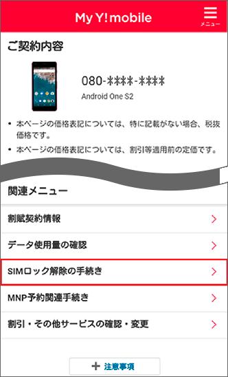 画面下の、「SIMロック解除の手続き」を選択