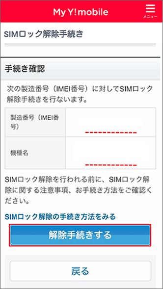 製造番号(IMEI番号)、機種名に相違がなければ「解除手続きする」を選択