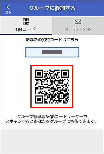 「QRコード」