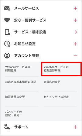 「Y!mobileサービスの初期登録解除」をタップ