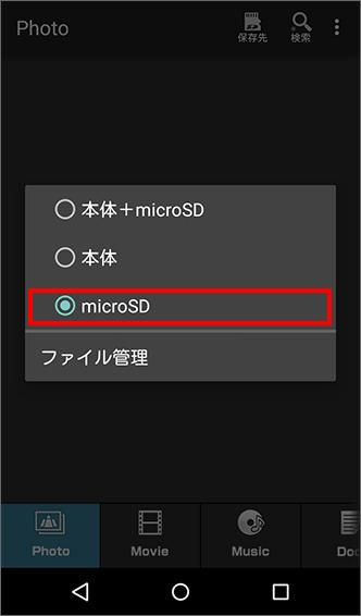 「microSDカード」