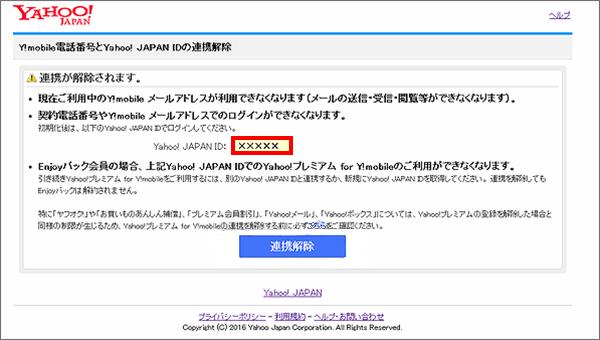 Y!mobile電話番号と連携されているYahoo! JAPAN IDを確認