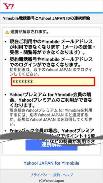 Y!mobile電話番号と連携されている Yahoo! JAPAN ID を確認