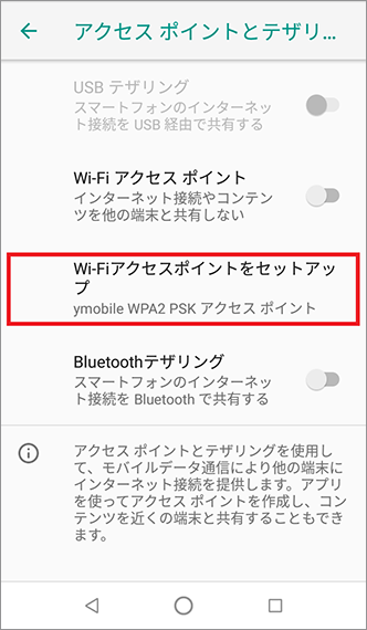 「Wi-Fiアクセスポイントをセットアップ」をタップ