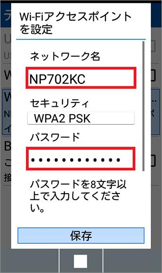 アクセスポイントの設定画面を表示