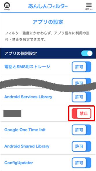 利用を許可したいアプリケーションの右側をタップ