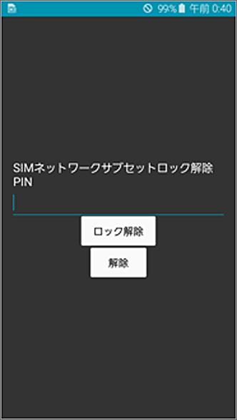 「解除コード入力画面」