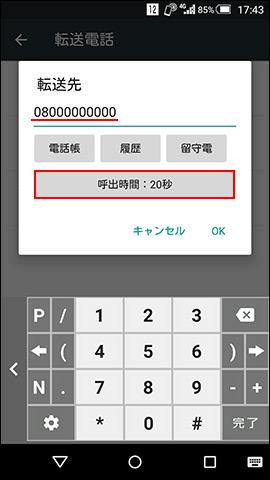 AQUOS CRYSTAL Y2]転送電話サー...