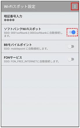 「ソフトバンクWi-Fiスポット」のスイッチ