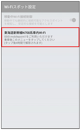 「東海道新幹線N700系車内Wi-Fi」をタップ