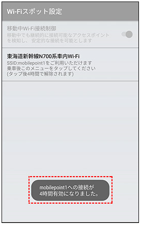 「mobilepoint1への接続が4時間有効になりました。」
