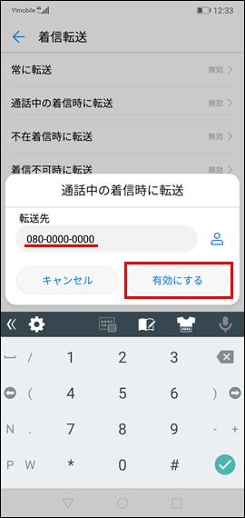 [HUAWEI P20 lite]留守番電話サービス・転送電話サービス設定方法を ...
