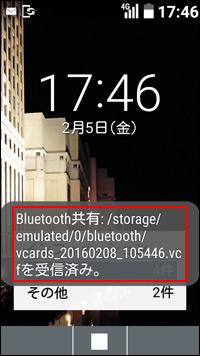 「Bluetooth共有:○○を受信済み」